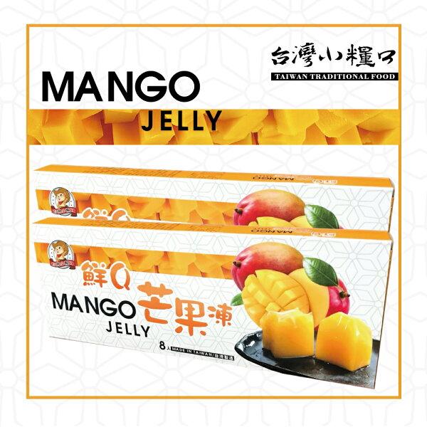 台灣小糧口休閒食品專賣店:【台灣小糧口】鮮Q果凍●芒果凍8入盒