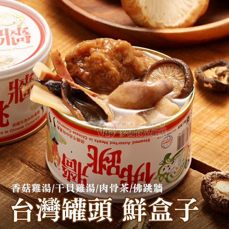 台灣罐頭 鮮盒子(開罐即食) 香菇雞湯/干貝雞湯/肉骨茶/佛跳牆[TW4713264]千御國際