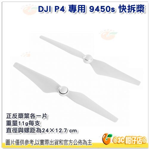 DJI Phantom 4 9450S 快拆槳 先創 貨 P4  螺旋槳 1CW1CCW