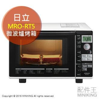 【配件王】日本代購 日立 HITACHI 微波爐烤箱 MRO-RT5 18L 熱風循環 無油氣炸 烤吐司麵包 內建菜單 脫臭