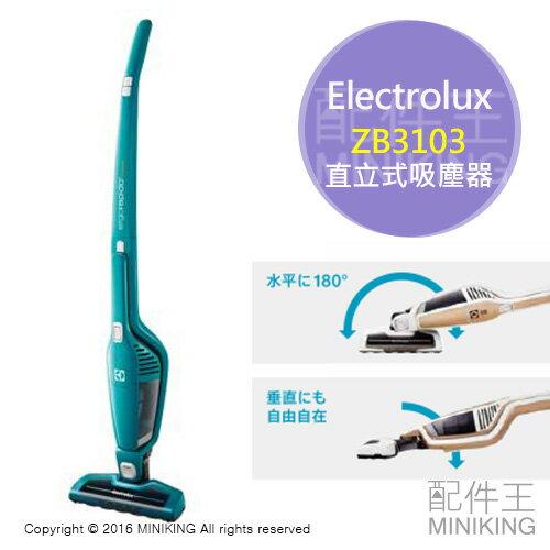 【配件王】日本代購 一年保 Electrolux 伊萊克斯 ZB3103 直立式吸塵器 2吸頭180度 勝 ZB3013
