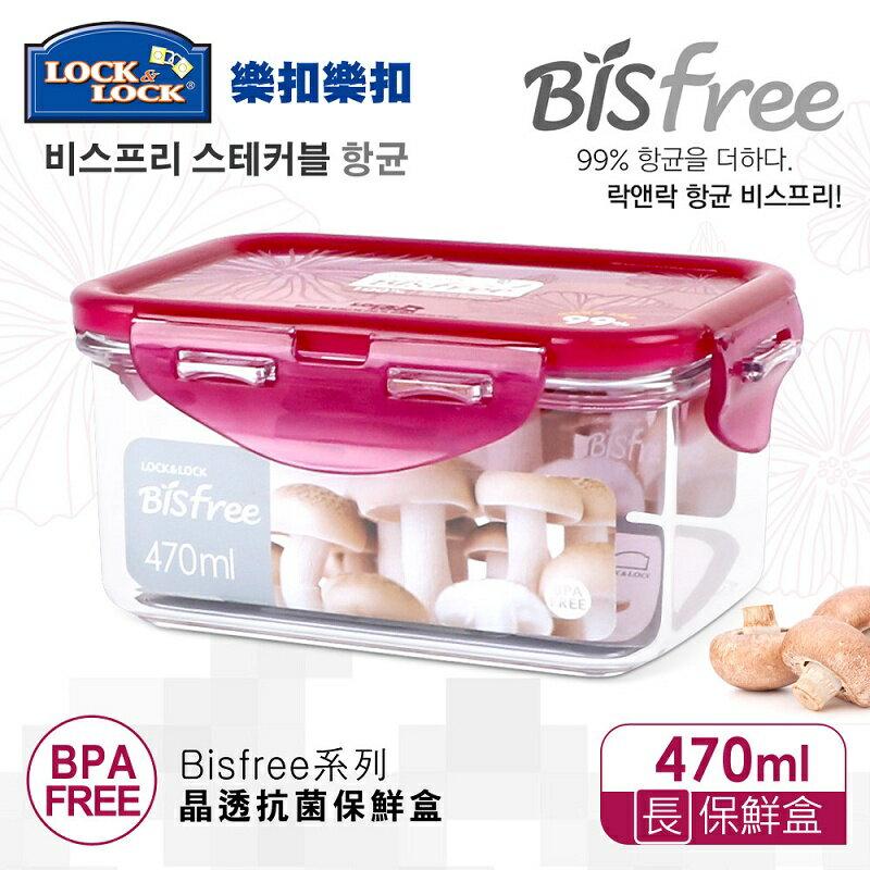 【樂扣樂扣】Bisfree系列晶透抗菌保鮮盒 / 長方形470ML 0