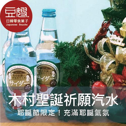 <br/><br/>  【豆嫂】日本飲料 木村聖誕祈願汽水(340ml)<br/><br/>