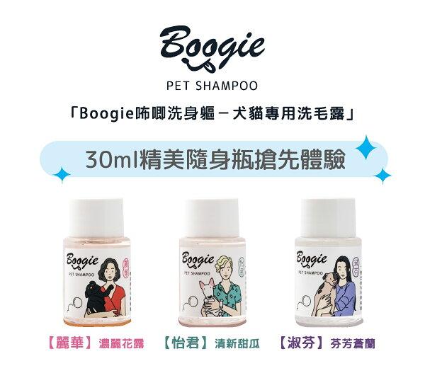 Boogie咘唧:【Boogie咘唧】天然有機寵物洗毛露▸清新甜瓜‧芬芳蒼蘭‧濃麗花露◂30ml(1瓶搶先試用!)