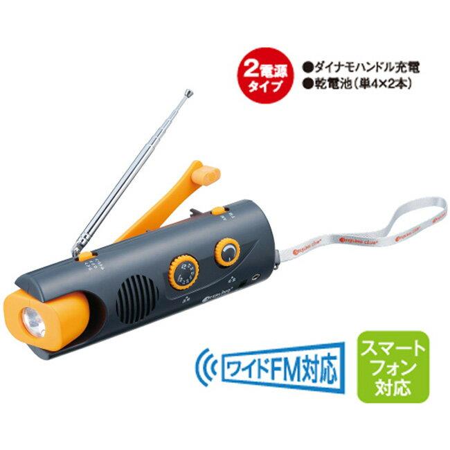 日本 STERLiNG CLUB 手搖發電收音機手電筒 具備手機手搖充電功能 【MICA28】