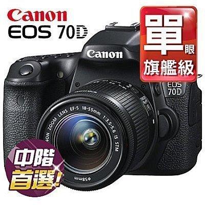 "Canon 70D+18-55 STM 彩虹公司貨 單眼相機 7/31前回函送64g記憶卡 ""正經800"""