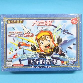 大富翁飛行的故事 E714 遊戲盤百科大挑戰系列/一盒入{定120}