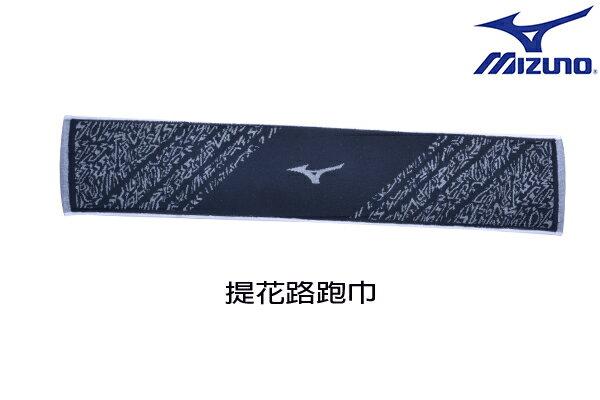 提花運動路跑毛巾  J2TY610007 (炭灰X白) 【美津濃MIZUNO】