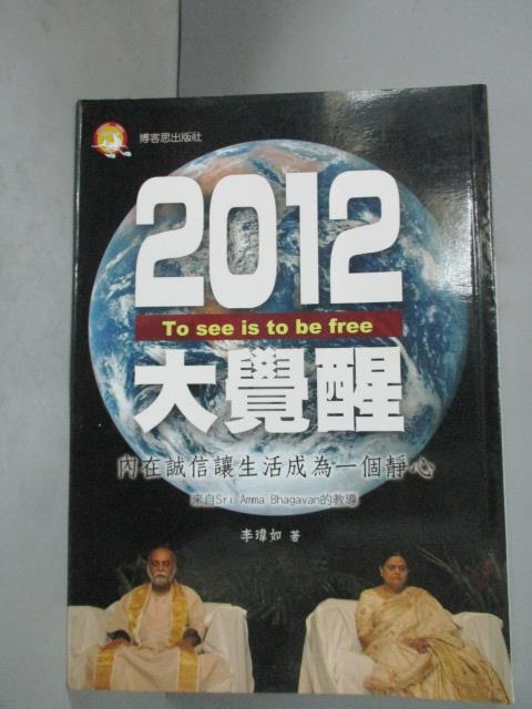 ~書寶 書T2/宗教_GEJ~2012大覺醒_李瑋如