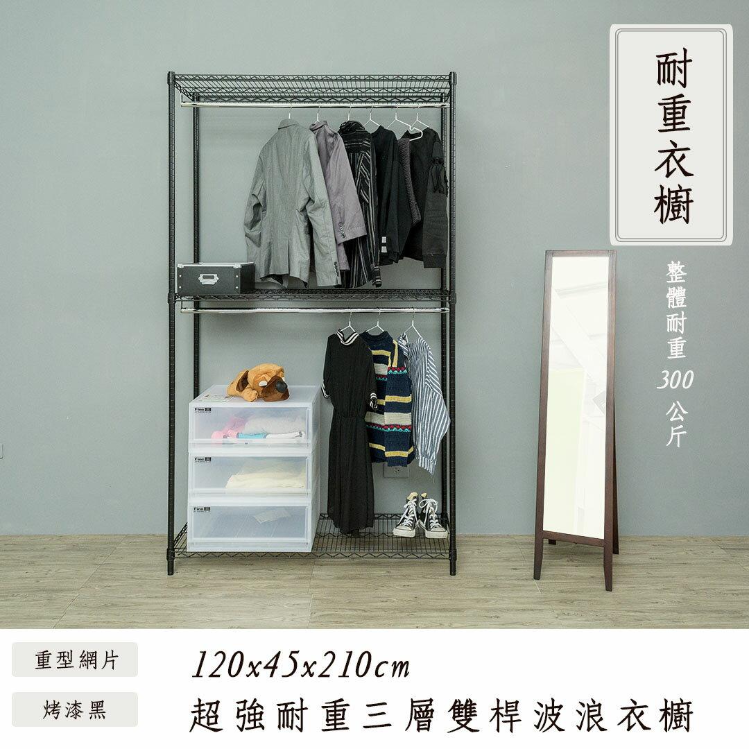 【 dayneeds 】超強耐重中間加強 120x45x210cm 三層雙桿衣櫥架_烤漆黑 置物架 收納架 層架 衣帽架