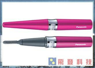 【美妝美髮】Panasonic 國際牌 睫毛捲翹梳 EH-SE60 公司貨 含稅開發票