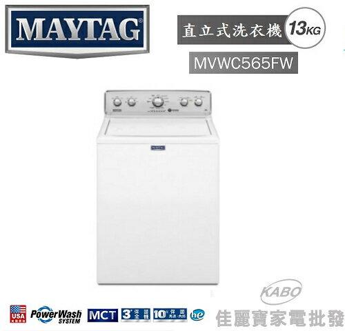 <br/><br/>  【佳麗寶】-( MAYTAG美泰克)13公斤直立式洗衣機MVWC565FW(含標準安裝)<br/><br/>