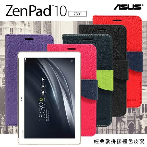 愛瘋潮工作室:【愛瘋潮】ASUSZenPad10Z30110吋經典書本雙色磁釦側翻可站立皮套平板保護套
