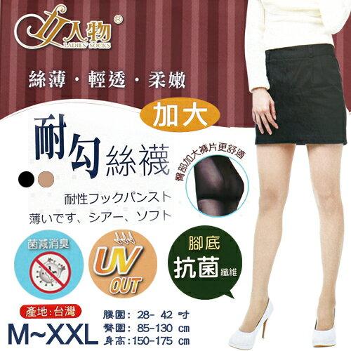 【esoxshop】(加大)全透明絲薄輕透柔嫩耐勾抗UV抗菌纖維消臭加大褲片抗菌耐勾加大褲襪女人物本之豐