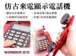 【尋寶趣】WONDER旺德 仿古來電顯示電話機 家用電話 聽筒 來電顯示 LCD顯示 鬧鐘功能 古董風 WT-05