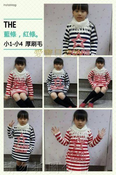 ☆╮寶貝丹童裝╭☆ 韓版 淑女 條紋 星星 造型 厚刷毛 舒適 女童 洋裝+圍巾 (小1~小4 中大童) ☆