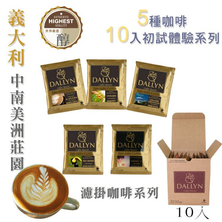 【DALLYN Coffee 】DALLYN 義大利中南美洲莊園系列 | 初次體驗5種咖啡10入袋 299元 免運 送料無料 - 限時優惠好康折扣