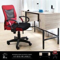 LEVI李維工業風個性鐵架收納式書桌椅二件組 / H&D