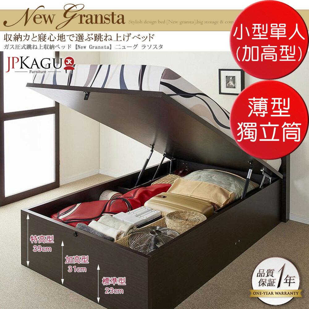 JP Kagu 附插座氣壓式收納掀床組^(加高^)薄型獨立筒床墊~小型單人^(BK7538
