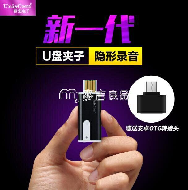 錄音筆 錄音筆微型錄音筆 高清遠距專業 降噪迷你MP3播放器 交換禮物
