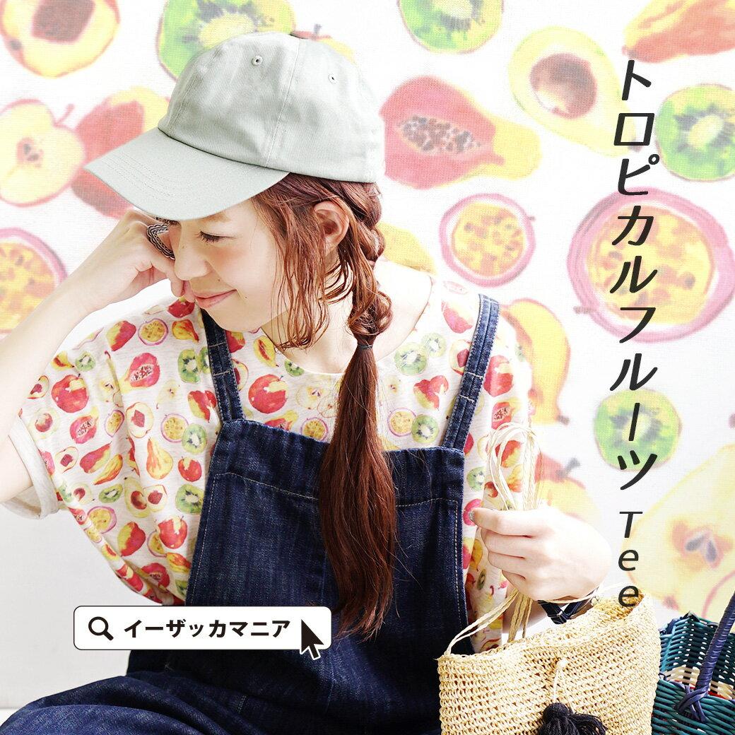 日本e-zakka / 水果花樣短袖T恤 / 32489-1801161 / 日本必買 代購 / 日本樂天直送(1900) 0
