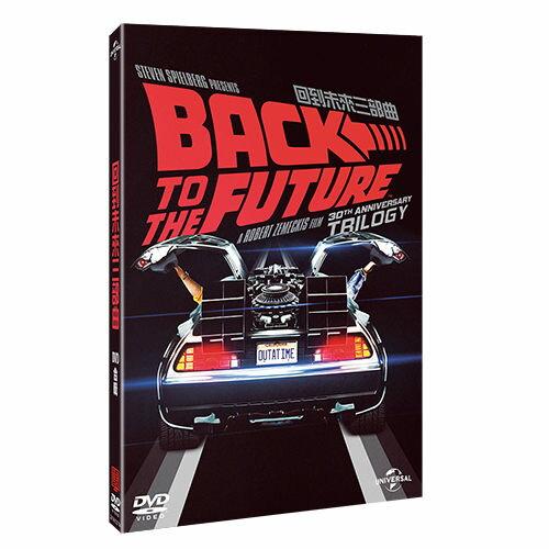 回到未來三部曲 合輯 DVD 1/27發行 (音樂影片購)