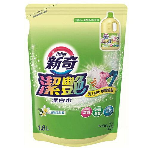 花王 新奇 潔艷漂白水 補充包-淡雅花朵香 1.6L