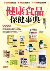 健康食品保健事典(更新版)