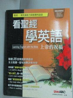 【書寶二手書T1/語言學習_ZBK】看聖經學英語:上帝的祝福_LiveABC_附光碟