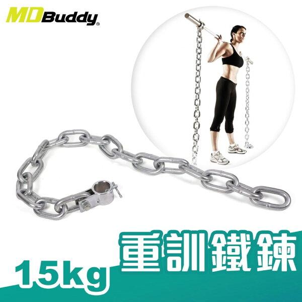 MDBuddy重訓鐵鍊15KG(免運訓練槓鈴硬舉健身【99301707】≡排汗專家≡