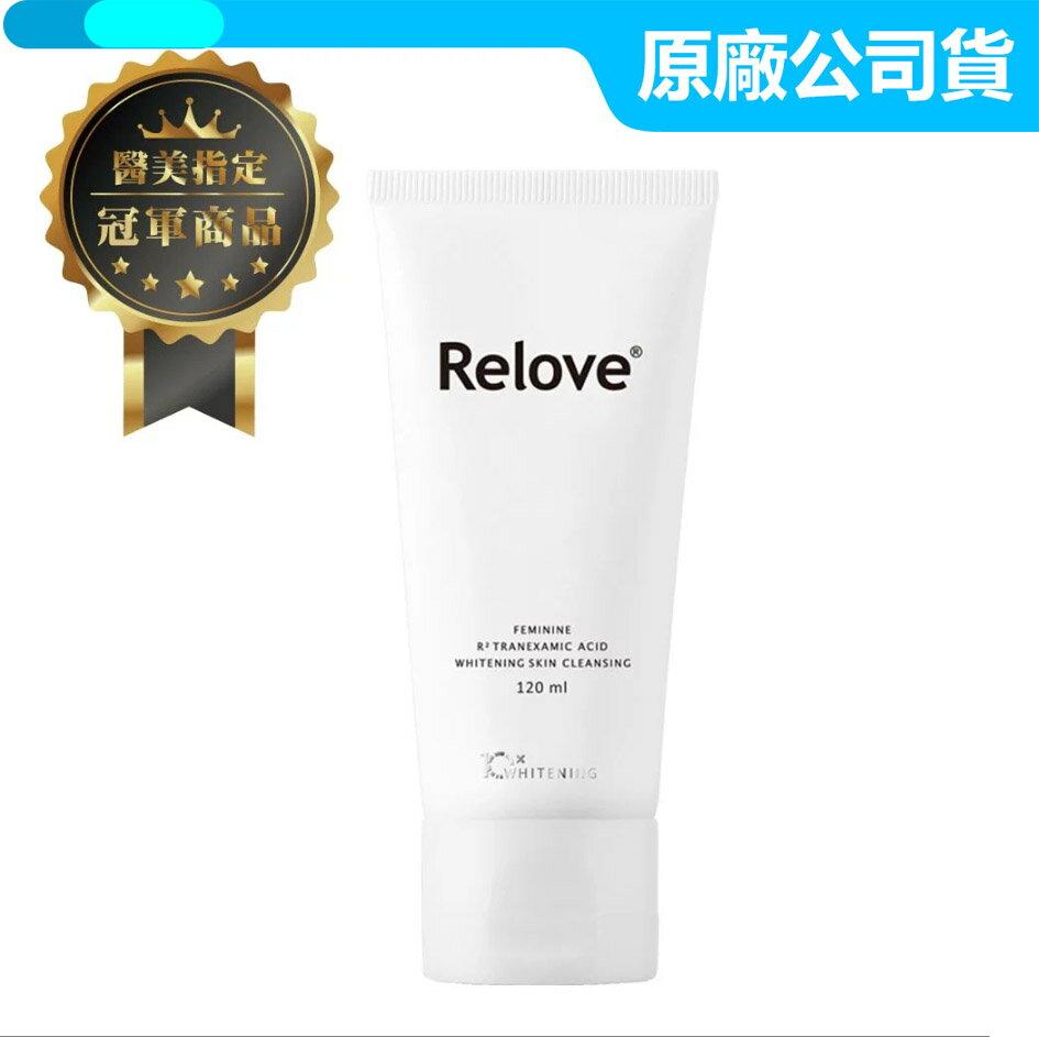 Relove-私密肌深層傳明酸美白潔淨精華凝露 120ml