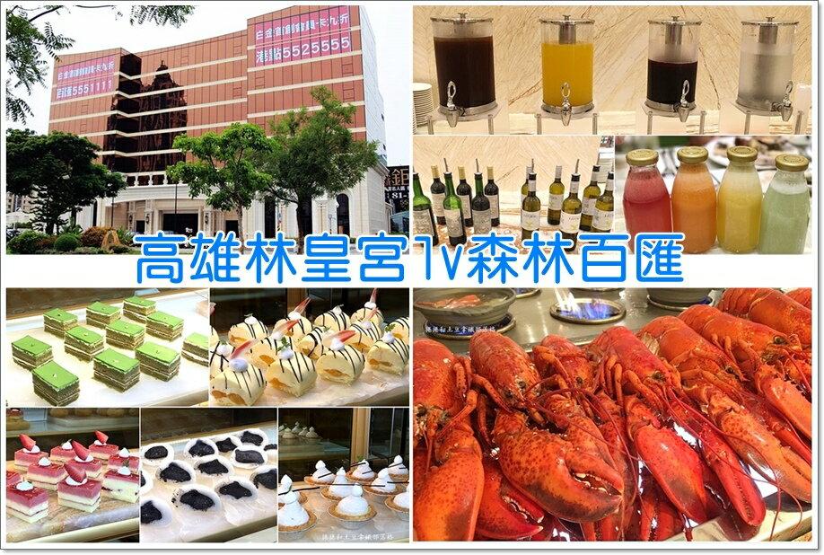 高雄林皇宮/台中林酒店 LV森林百匯平日午晚餐/假日下午茶 餐券--高雄可自取