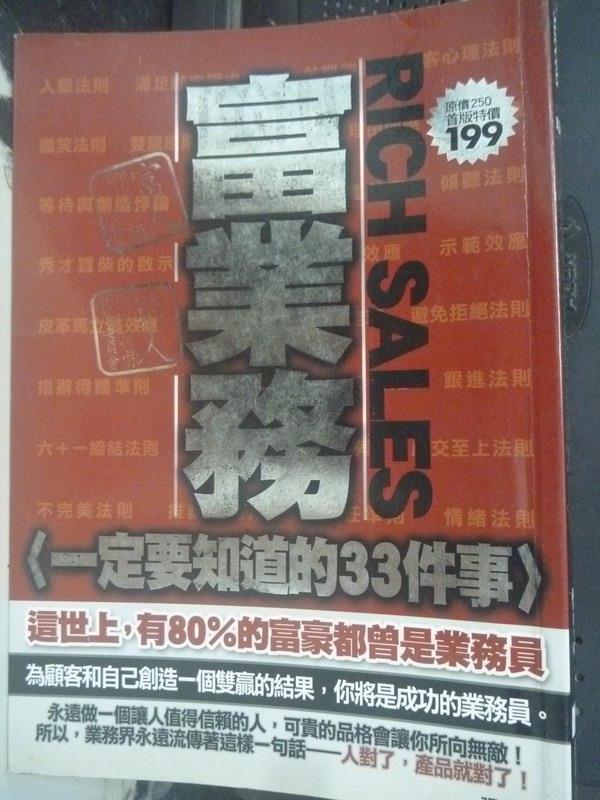 【書寶二手書T1/投資_INO】富業務一定要知道的33件事_張宇浩