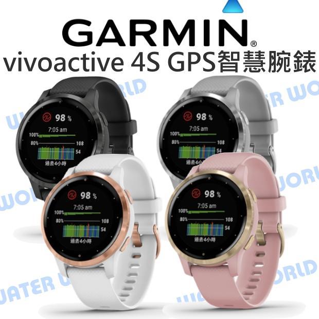 【中壢NOVA-水世界】GARMIN vivoactive 4S 運動與生活 GPS智慧腕錶 血氧 心率 飲水 公司貨