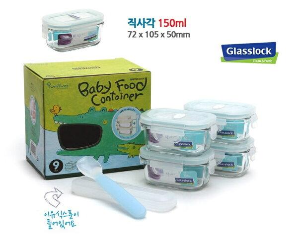 【150ml】Glasslock韓國強化玻璃保鮮盒嬰幼兒副食品分裝盒彌月禮滿月禮4入+矽膠軟湯匙含盒