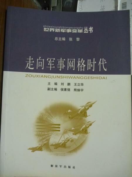 ~書寶 書T3/軍事_PES~走向軍事網格時代_劉鵬_