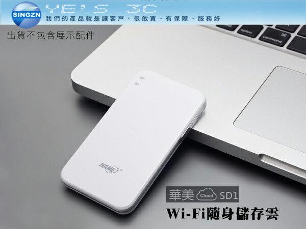 「YEs 3C」華美 Hame SD1 Wi-Fi 隨身雲 wifi 儲存分享器 手機/平板容量救星 專屬SD卡槽 免運