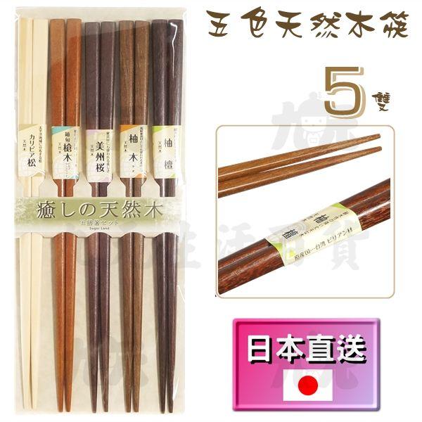 【九元生活百貨】五色天然木筷5雙原木筷筷子日本直送