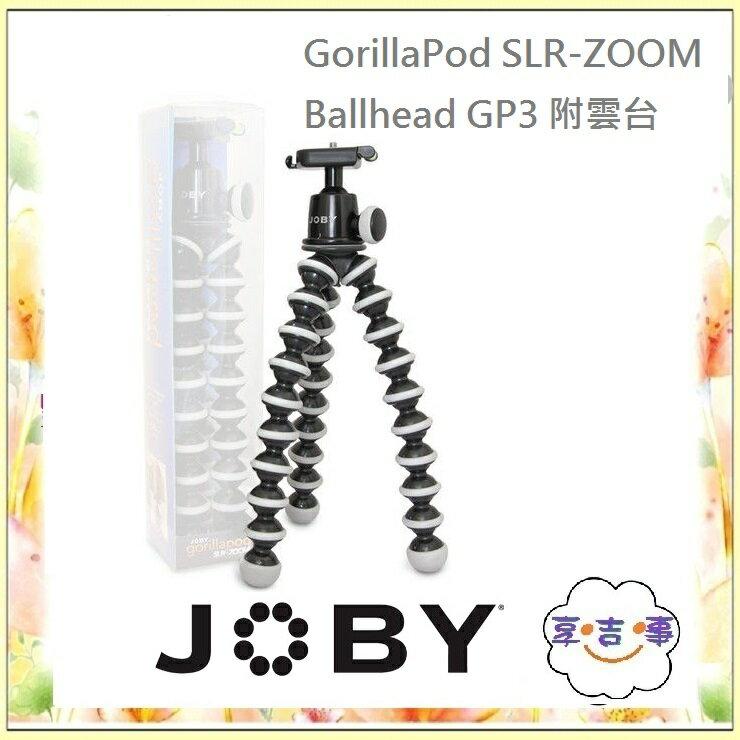 ❤享.吉.事❤【缺貨預購免運費】JOBY GorillaPod SLR-Zoom腳架+Ballhead雲台【GP3含雲台】金剛爪 桌上型腳架 單眼腳架【立福公司貨】載重3公斤 章魚腳 可彎曲 變形