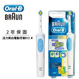 Oral-B 歐樂B D12W 活力美白電動牙刷