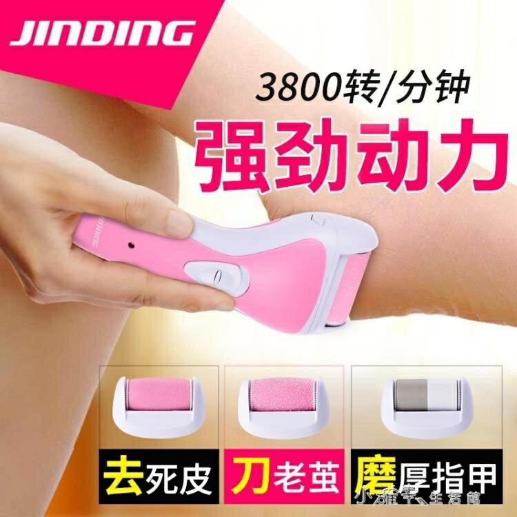 【夏日推薦】電動磨腳神器去腳皮死皮刀老繭自動磨腳皮充電式修足機家用修腳器