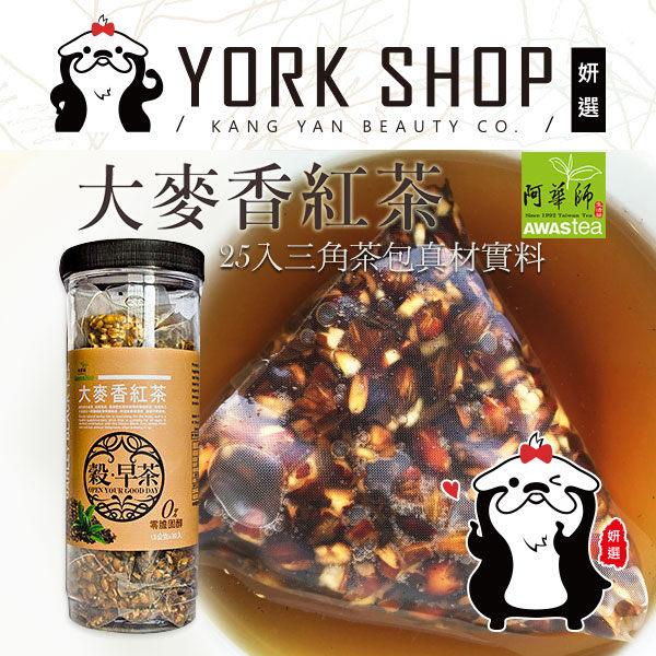 【姍伶】阿華師茶業 ? 穀早茶系列 大麥香紅茶(12gx25入/罐)