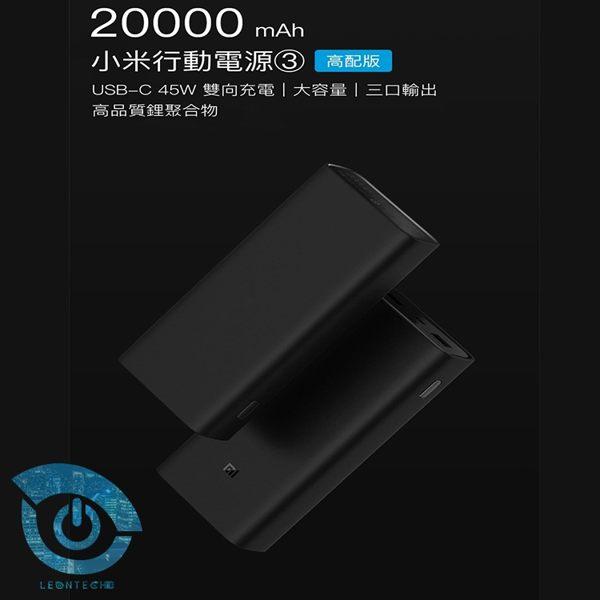 小米 行動電源 20000mAh 2C 高配版 - 限時優惠好康折扣