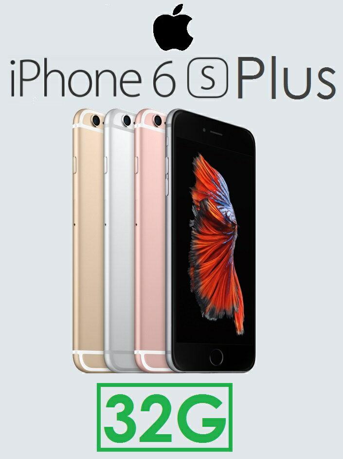 【高雄現貨/最高20倍點數回饋】蘋果 Apple iPhone 6s Plus 5.5吋 A9 晶片 32G 4G LTE 智慧型手機(送玻璃貼)