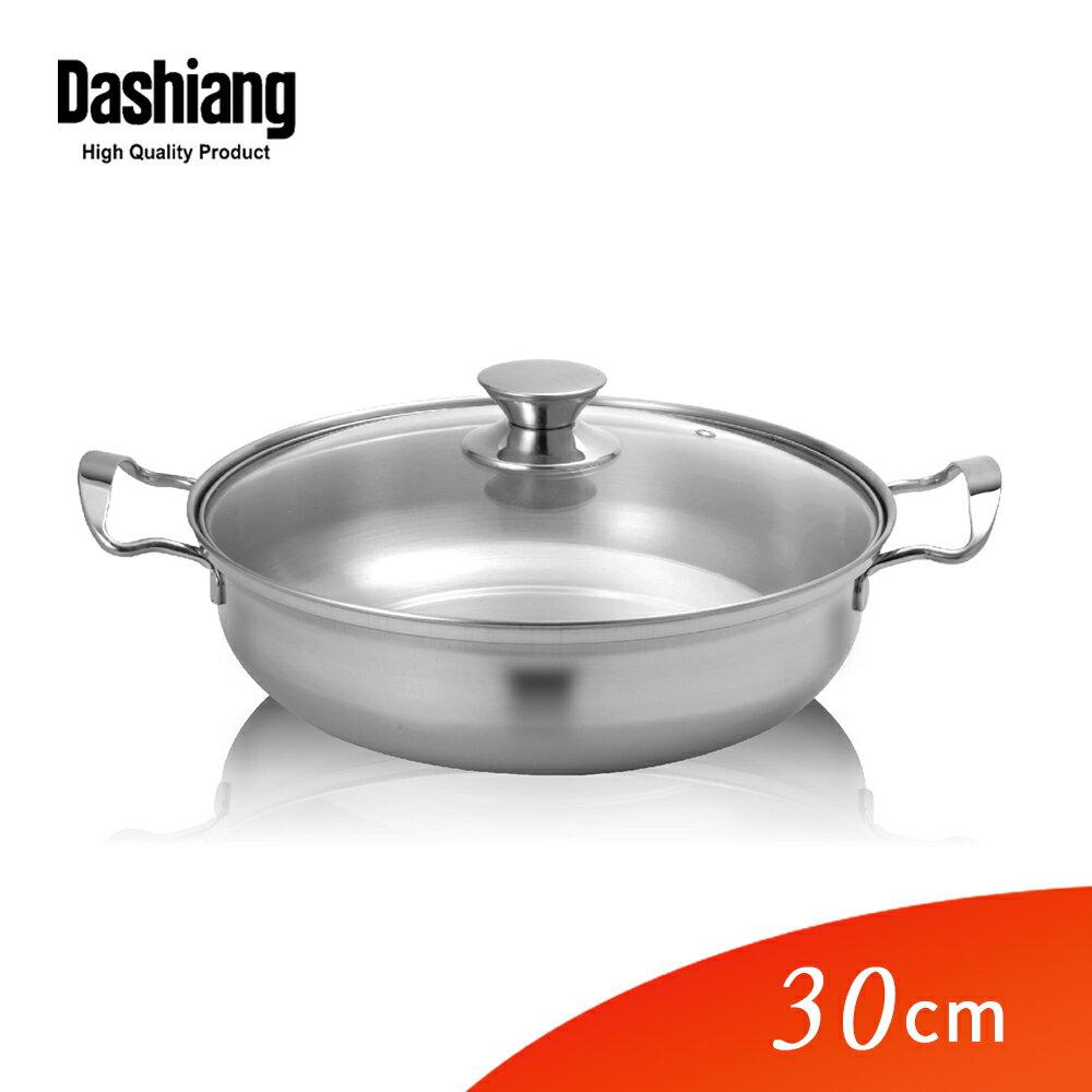 Dashiang 304 不鏽鋼雙耳 湯鍋 30cm