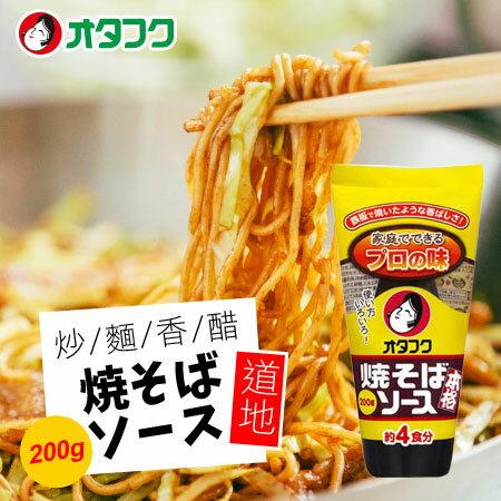日本OTAFUKU炒麵香醋200g炒麵醬醬料香醋調味醬炒麵香醋調味料【N102890】