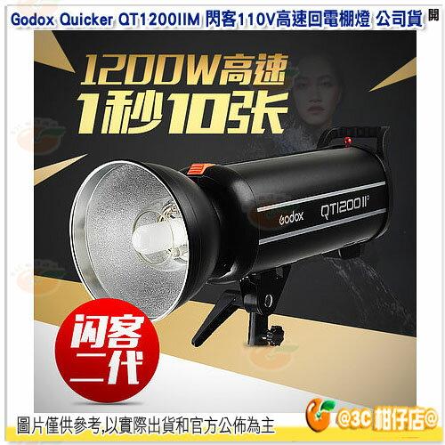 神牛 Godox Quicker QT1200IIM 閃客110V高速回電棚燈 公司貨 1/8000秒高速同步 配合高速引閃 XT32