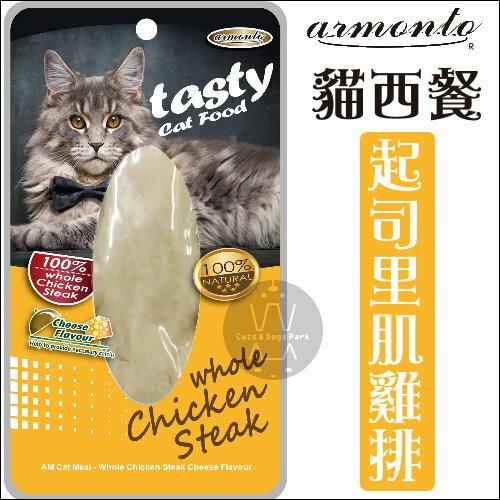 +貓狗樂園+armonto|阿曼特。貓西餐。起司里肌雞排。25g|$49