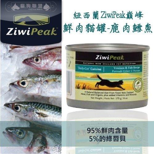 +貓狗樂園+ 紐西蘭ZiwiPeak巔峰【95%鮮肉主食貓罐。鹿肉鱈魚。170g】130元*單罐賣場
