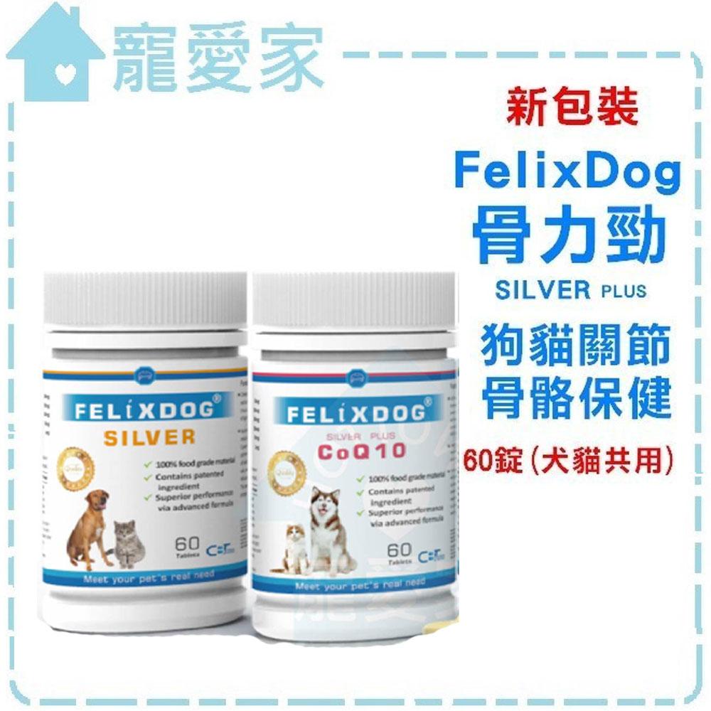 ☆寵愛家☆免運☆骨力勁FelixDog犬貓雙效嚼錠(SILVER) 60錠/瓶